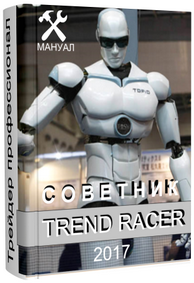 Универсальный торговый робот Trend Racer 4.