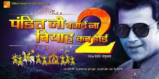 Ravi Kishan Pandit Ji batai na Biyah kab hoi 2 Bhojpuri movie 2015 Poster