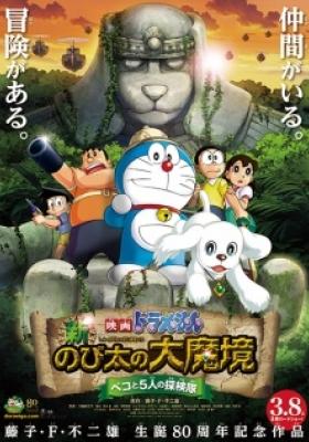 Doraemon the Movie: Nobita in the New Haunts of Evil -Peko and the Five Explorers-