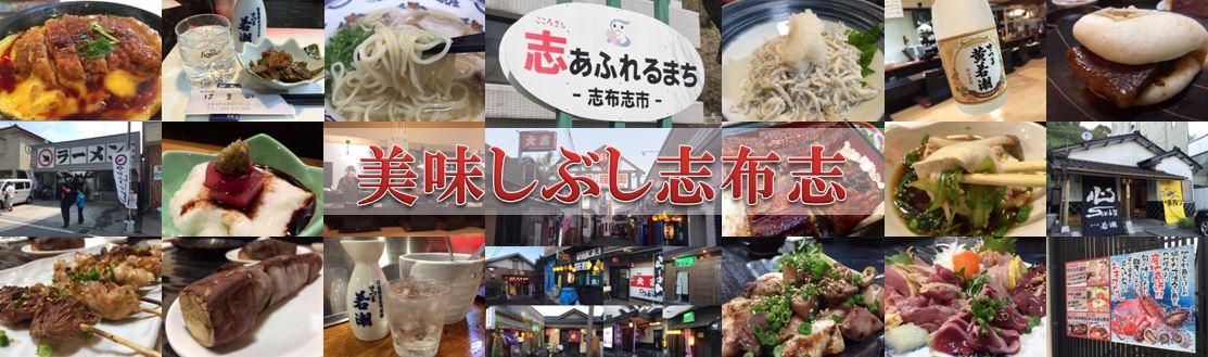 「美味しぶし志布志」志布志の美味しいグルメを見つけよう!志布志グルメブログ