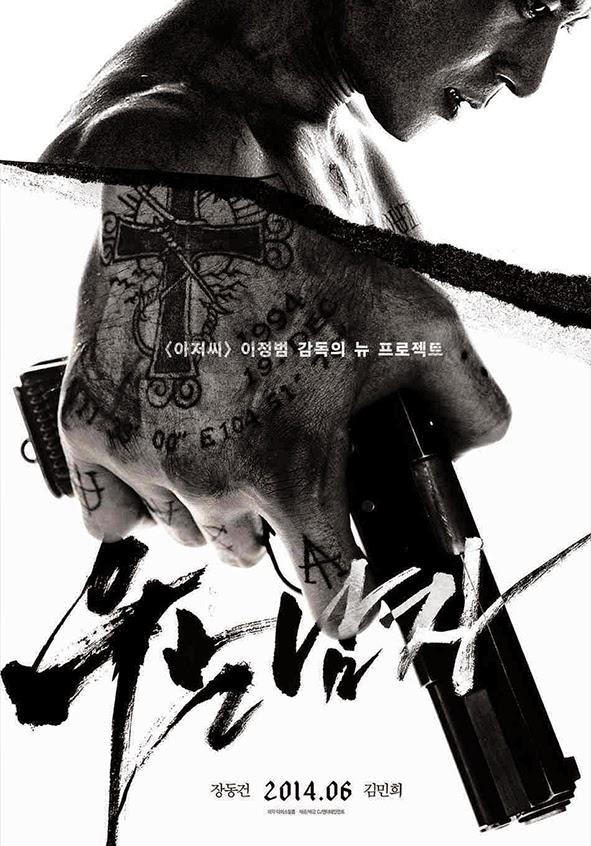 U-neun nam-ja - No Tears for the Dead - 2014
