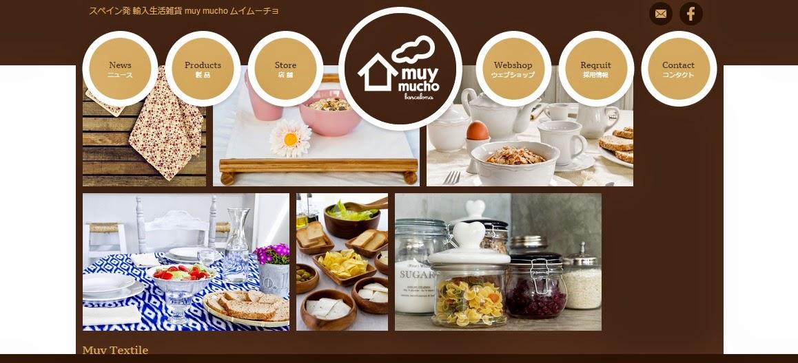 Web japonesa de Muy Mucho