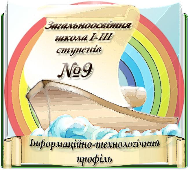 ЗОШ І-ІІІ ст.№9 м.Бердянська