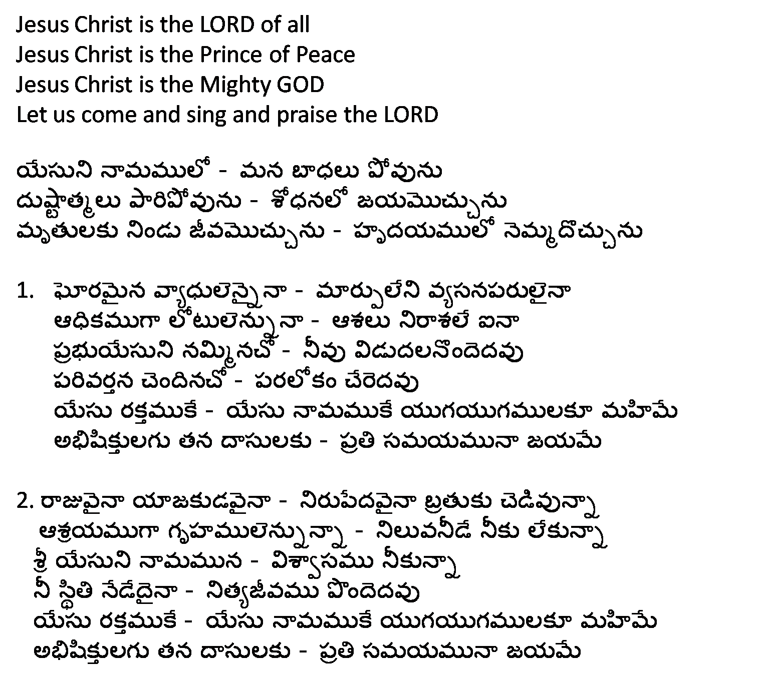 Latest telugu christian songs lyrics