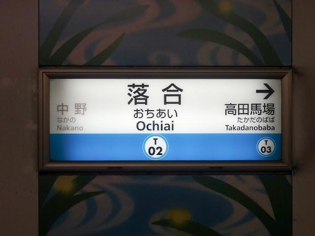東西線落合駅,東京メトロ,駅看板,駅名看板〈著作権フリー無料画像〉Free Stock Photos