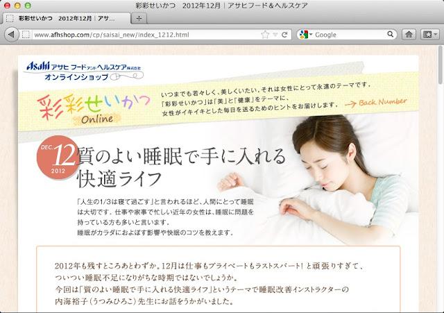 「彩彩せいかつ online」(アサヒフード&ヘルスケア株式会社)[2012年12月03日]
