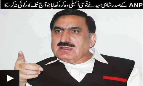 Tezabi Totay ANP Shahi Syed Funny Speech in National Assembly