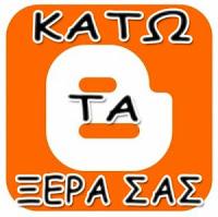 http://2.bp.blogspot.com/-QDnpF6LfqLw/TnL39X-j3II/AAAAAAAABLs/TGuNxeGT3kw/s400/kato-ta-ksera-sas-peri-blogs-300x298.jpg