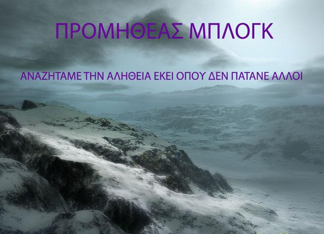 ΠΡΟΜΗΘΕΑΣ