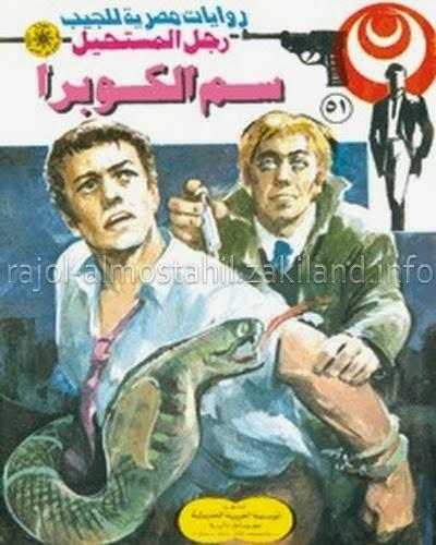51 - سم الكوبرا - رجل المستحيل تحميل قراءة أدهم صبري نبيل فاروق