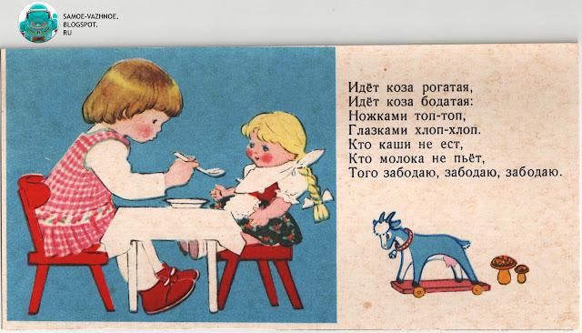 Идёт коза рогатая, Идёт коза бодатая: Ножками топ-топ, Глазками хлоп-хлоп. Кто каши не ест, Кто молока не пьёт, Того забодаю, забодаю, забодаю Игра У нас порядок СССР Девочка и кукла
