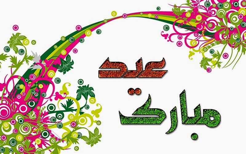 Eid al Adha Mubarak Flowers Cards Images