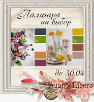 http://timelibero.blogspot.ru/2015/04/blog-post.html