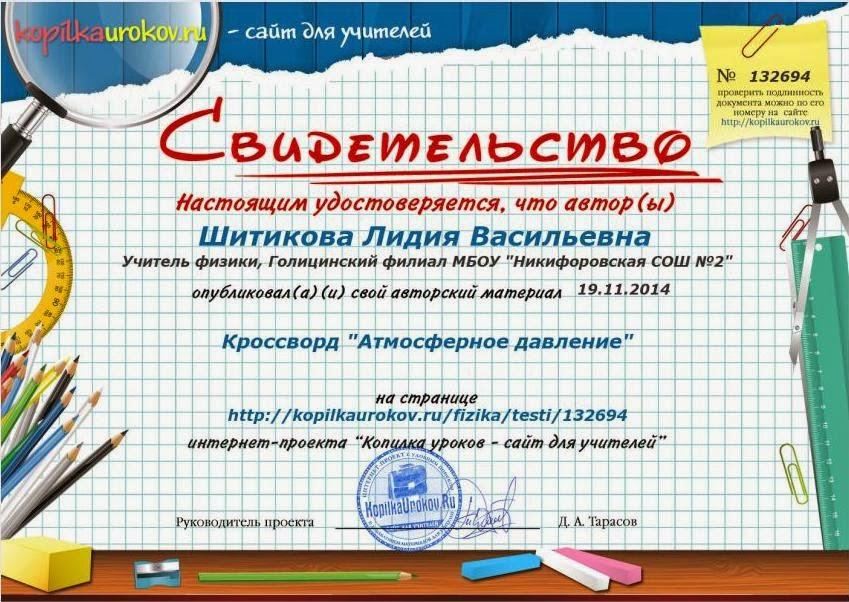 Всероссийский центр развития образования конкурс белая сова