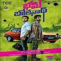Bham Bholenath Telugu Movie Review
