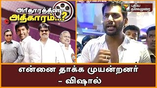 Watch Actor Vishal Attacked In Nadigar Sangam Election Today Full Video Watch Online Youtube HD Free Download