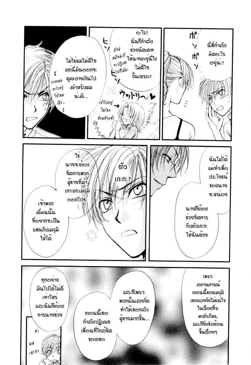 อ่านการ์ตูน Kakumei no Hi 6 ภาพที่ 15