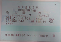 Shin-Osaka to Okayama (06:50 on a Sakura Shinkansen) Obtained with the Japanese rail pass