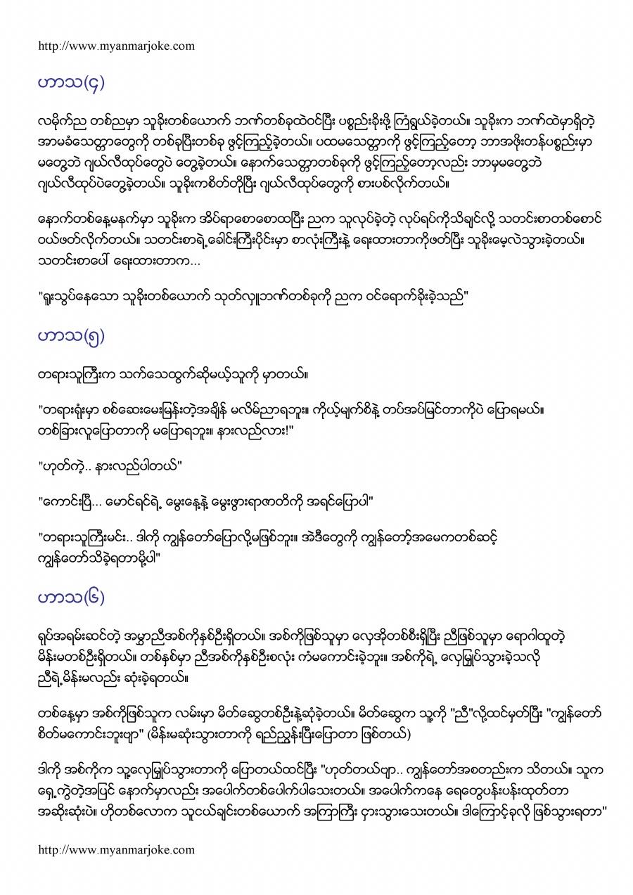 the thief, myanmar joke