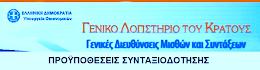 ΓΕΝΙΚΟ ΛΟΓΙΣΤΗΡΙΟ ΚΡΑΤΟΥΣ-ΠΡΟΫΠΟΘΕΣΕΙΣ ΣΥΝΤΑΞΙΟΔΟΤΗΣΗΣ
