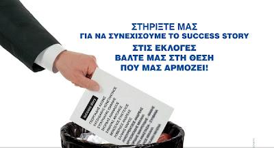 Η προεκλογική αφίσα - χαστούκι που θα βάλουν οι φαρμακοποιοί στις βιτρίνες τους (ΦΩΤΟ)