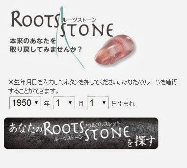 あなたのRootsStoneを探す