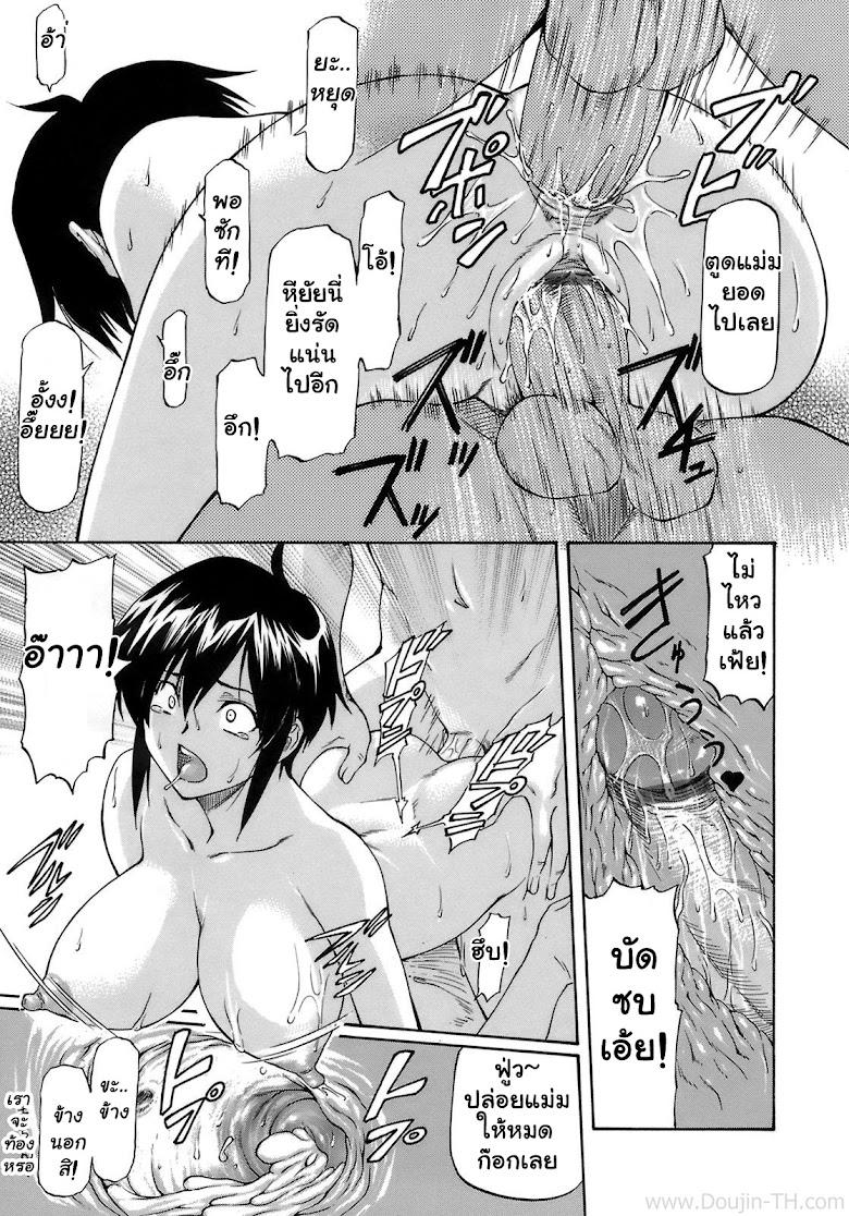 เสียตัวเพื่อช่วยเธอ 1 - หน้า 19