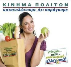 Προτιμώ  Ελληνικά !!