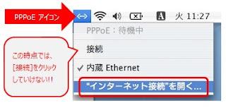 メニューバーにあるPPPoEアイコンをクリックし、[インターネット接続を開く]をクリック