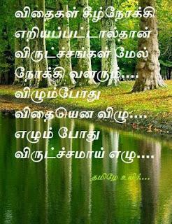 Sad Facebook Kavithaigal