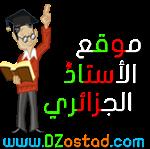 موقع الأستاذ الجزائري : الموقع الاول للدراسة في الجزائر