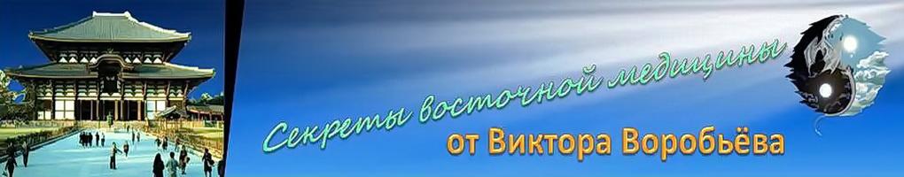Секреты восточной медицины от Виктора Воробьёва