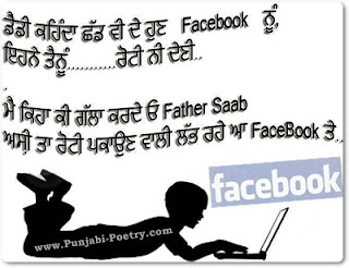 Facebook - Punjabi Status Message