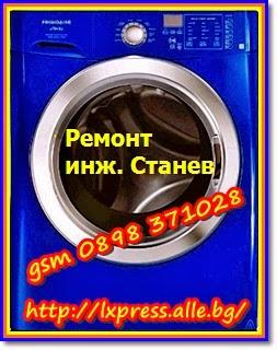 Ремонт на перални машини по домовете