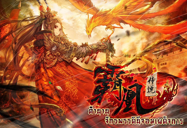 Legend of the Tyrant Empress-ตอนที่ 1