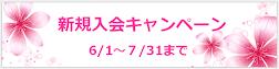 新規入会キャンペーン (まもなく終了) ↓クリック