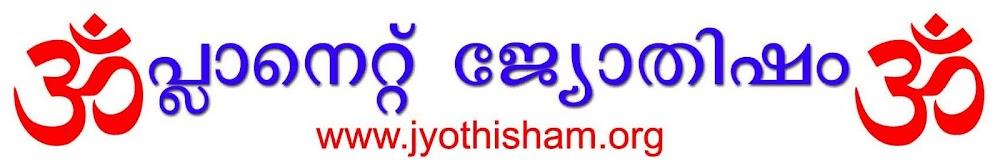 ജ്യോതിഷം Jyothisham Astrology vasthu veda malayalam kerala horoscope jathakam porutham