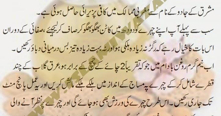 Safai Urdu Essay Safai Nisf Iman Hai Azmat Safai Ki Ahmiyat Faide