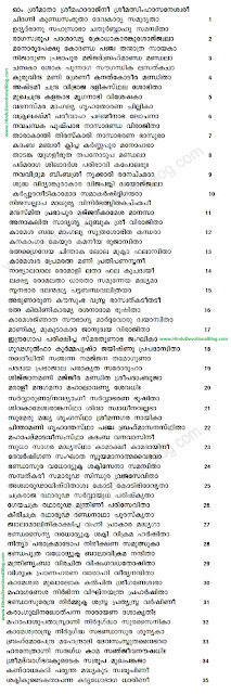 Lyrics of Lalitha Sahasranama Stotram in Malayalam Part 2