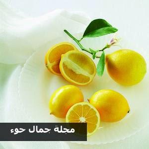 تجنبى الليمون الحامض أثناء الدورة الشهرية مجلة جمال حواء - الحيض, الدورة الشهرية, الليمون الحامض, حقائق علمية