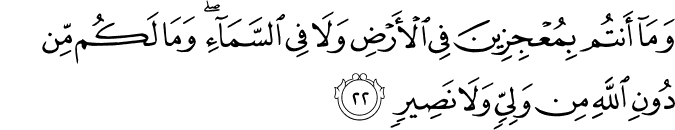 Surat Al 'Ankabut Ayat 22