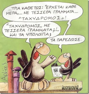 Έλληνας βλάκας με 7 γράμματα