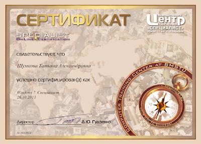 Shumkova Tatyana certification Windows 7 Computer Training Center Specialist at Bauman MSTU 26 October 2013