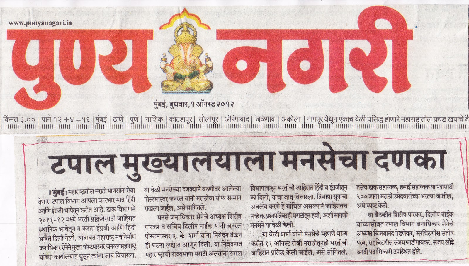 marathi paper Lokmat is a popular marathi language daily newspaper from mumbai it is the fourth largest indian daily in marathi newspapers lokmat newspaper was founded in the year 1971 by mr jawaharlal darda.