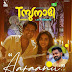 """"""" Tsunami"""" Aaranu .... Video song released today at 6 pm"""