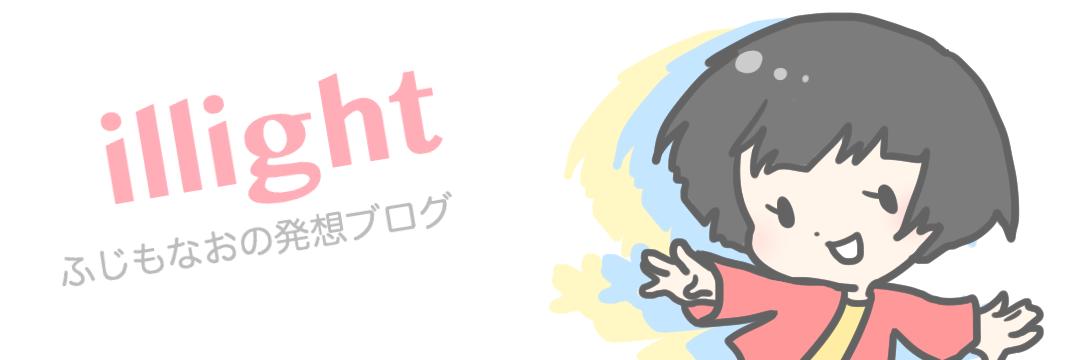 illight