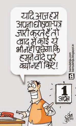 April fool cartoon, election 2014 cartoons, election cartoon, cartoons on politics, indian political cartoon