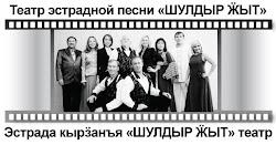 """Эстрада кырзанъя """"Шулдыр ӝыт"""" театр"""