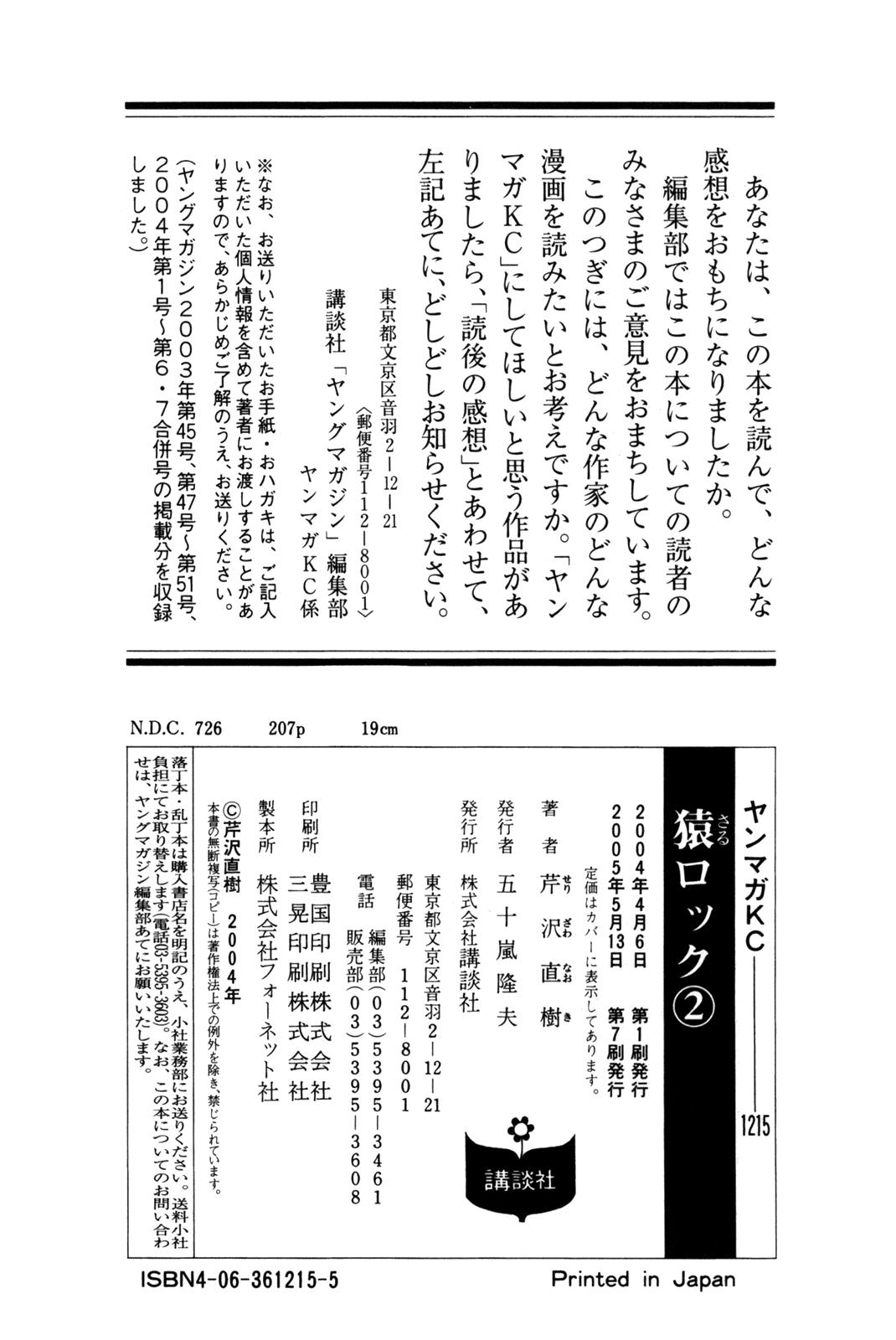 Saru Lock - Chapter 19
