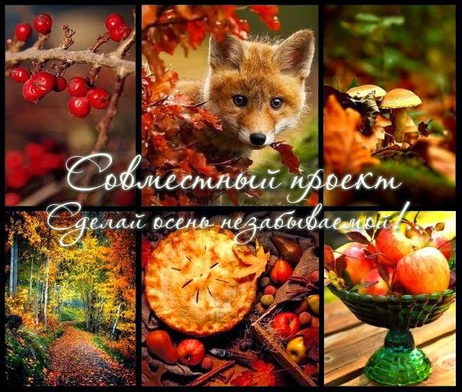 """СП """"Сделай осень незабываемой!!"""